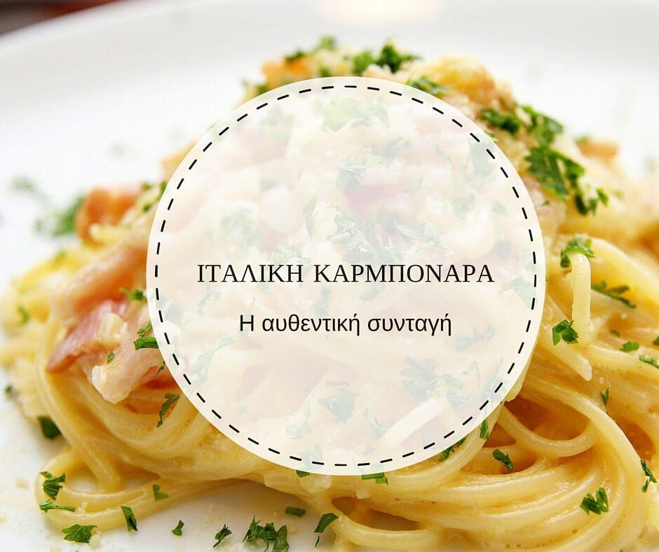συνταγή ιταλική καρμπονάρα με αυγό