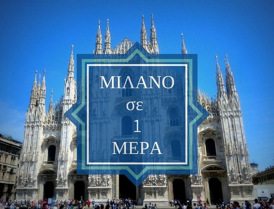 Αξιοθέατα στο Μιλάνο